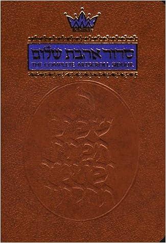 Buy Siddur Ahavas Shalom: Complete Artscroll Siddur