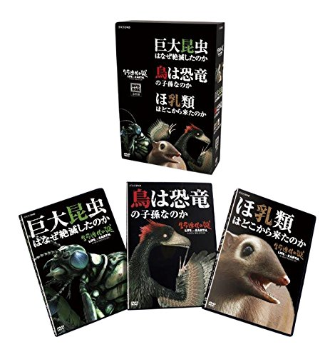 生命進化の謎 LIFE ON EARTH, A NEW PREHISTORY DVD-BOX B077TGG9DZ