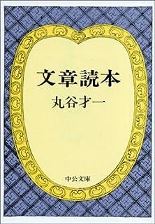 文章読本 (中公文庫) | 谷崎 潤...