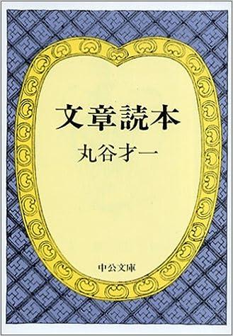 文章読本 (中公文庫) | 丸谷 才...