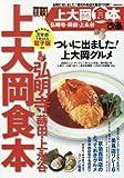ぴあ上大岡食本 (ぴあMOOK)