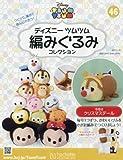 Disney Tsum Tsum Crochet Collection November 29 2017 No.46