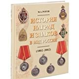 Istorija Nagrad i Znakov MVD Rossii (the History of Orders and Badges of the Ministry of Internal Affairs of Russia), M. A. Rogov, 1932525246