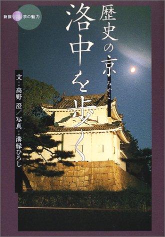 歴史の京(みやこ)洛中を歩く (新撰 京の魅力)