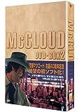 警部マクロード DVD-BOX2