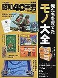 俺たちを育てたモノ大全 2019年 1 月号 [雑誌]: 昭和40年男 増刊
