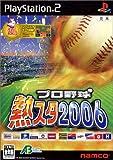 プロ野球 熱スタ2006
