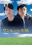 [DVD]ワンルンの大地 DVD-BOX 1