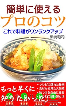 Easy Recipes tips and Cooking tips: Discover easy Recipes plan (Japanese Edition) de [Kurosaki Kazuji]