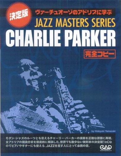 CJ120 チャーリーパーカー (Jazz masters series)
