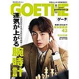 2019年8月号 カバーモデル:菅田 将暉( すだ まさき )さん