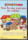 ZOUZOUNIA - OTAN KYRA MOU THA PAO STO PAZARI & OTHER GREEK KIDS SONGS (NTSC/ZONE 1)