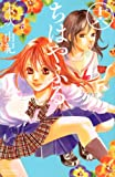 Chihayafuru Vol. 16 (In Japanese)