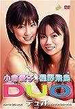 DUO [DVD]