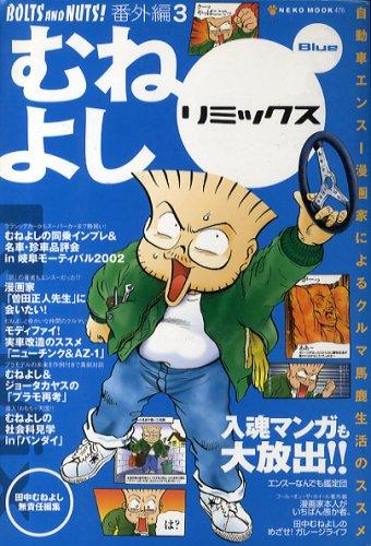 むねよしリミックス―自動車エンスー漫画家によるクルマ馬鹿生活のススメ (Blue) (Neko mook―BOLTS AND NUTS!番外編 (476))