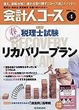 会計人コース 2019年 04 月号 [雑誌]