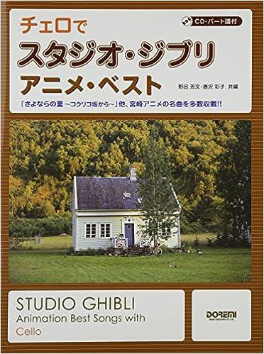 Studio Ghibli Collection Intermediate Cello Solo Sheet Music with CD