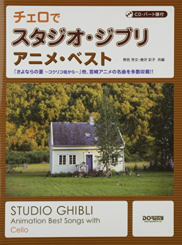 (Studio Ghibli Collection Intermediate Cello Solo Sheet Music with CD)