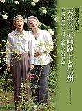 報道写真集 天皇皇后両陛下と信州 平成の皇室ご一家ふれあいの足跡