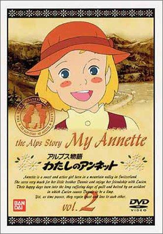 アルプス物語 わたしのアンネット(2)