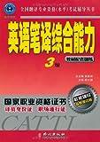 全国翻译专业资格(水平)考试辅导丛书•英语笔译综合能力(3级)(教材配套训练)(最新修订版)