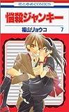悩殺ジャンキー 第7巻 (花とゆめCOMICS)