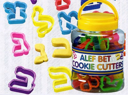 Alef bet cookies
