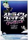 Strike Witches small Chii Sanya (Kadokawa Comics Ace A) (2012) ISBN: 4041201721 [Japanese Import]
