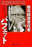最高経営責任者バフェット~あなたも「世界最高のボス」になれる (ウィザードブックシリーズ)