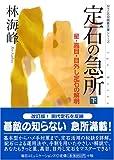 定石の急所〈下〉星・高目・目外し定石の解明 (MYCOM囲碁文庫シリーズ)