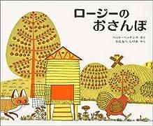 ロージーのおさんぽ (ハッチンスの絵本)