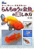 らんちゅうと金魚の楽しみ方―育て方・殖やし方・高級品種の紹介