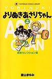 Yorinuki Asari Chan (above) (ladybug Comics-Tent-The musi comics library) (2004) ISBN: 4091470319 [Japanese Import]