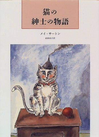 猫の紳士の物語
