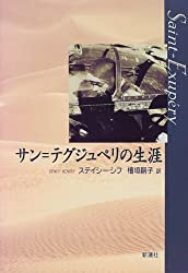 Life of Saint-Exupery (1997) ISBN: 4105350013 [Japanese Import]