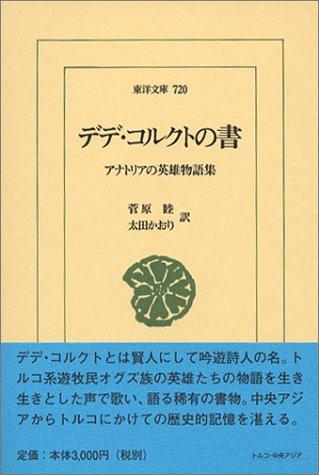 デデ・コルクトの書―アナトリアの英雄物語集 (東洋文庫)