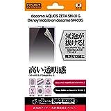 レイ・アウト docomo AQUOS ZETA SH-01G/Disney mobile SH-02G 光沢・指紋防止フィルム RT-SH01GF/A1