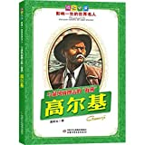 img - for The Petrel Fighting with Storms (Gorky) /Lifelong Influential World Celebrities (Chinese Edition) book / textbook / text book