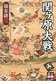 関ヶ原大戦 (人物文庫)