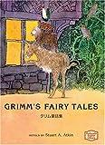 グリム童話集―Grimm's fairy tales 【講談社英語文庫】