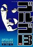ゴルゴ13 (112) (SPコミックス)
