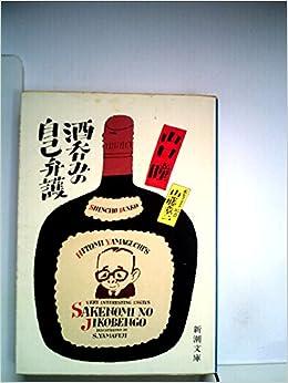 酒呑みの自己弁護 (1979年) (新...
