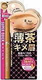 Sana Superquick Eyebrow Pencil Light Brown (japan import) [Badartikel] by Sana