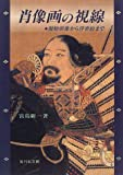 img - for Sho zo ga no shisen (Japanese Edition) book / textbook / text book