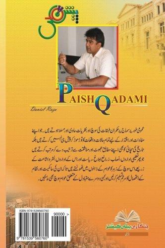 paish-qadmi