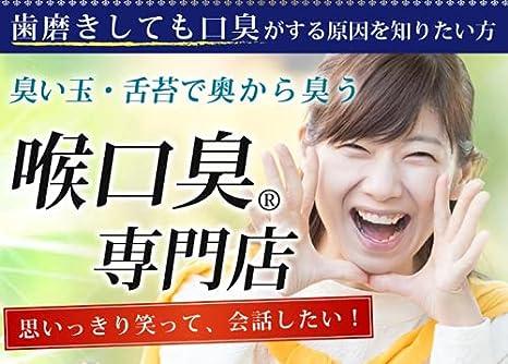 予防 臭い玉 口からでてくる臭い玉(膿栓)の原因や改善法を紹介!口臭にも関係あるって本当?
