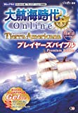 Uncharted Waters Online ~ Tierra Americana ~ Player's Bible Premium Edition