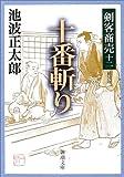 十番斬り (新潮文庫―剣客商売)