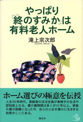 "After all, ""retirement home"" nursing homes (nursing library) (2006) ISBN: 4062824043 [Japanese Import] pdf epub"