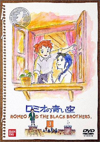 ロミオの青い空(3) [DVD]